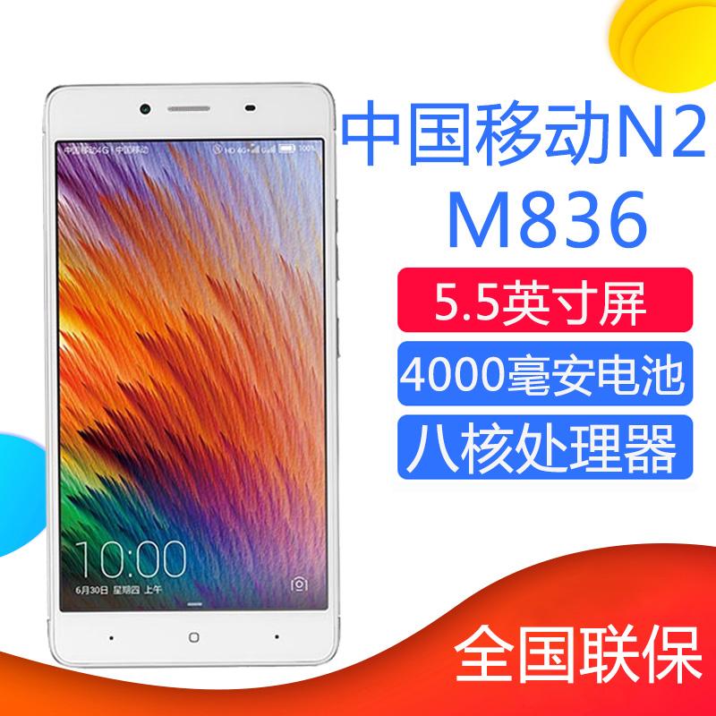 未拆封NFC开卡中国移动 M836 N2指纹解锁全网通4G手机中国移动N3