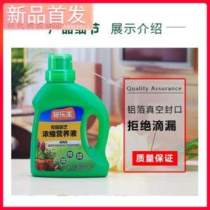 ?红掌植物营养液有机肥花肥杀虫剂生物盆栽花卉绿植珍宝金桔多菌
