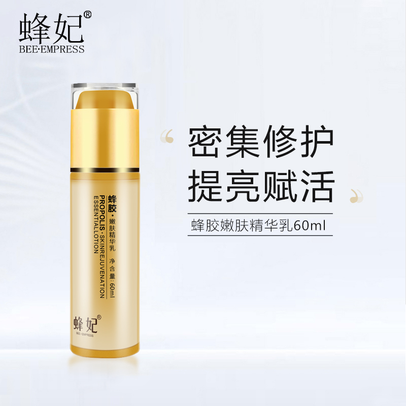 Bee queen bee propolis facial moisturizing lotion replenishes moisture and improves skin quality.