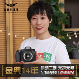 当天发货金典佳能7D单机身高清摄影专业单反数码相机7d可升级回收图片