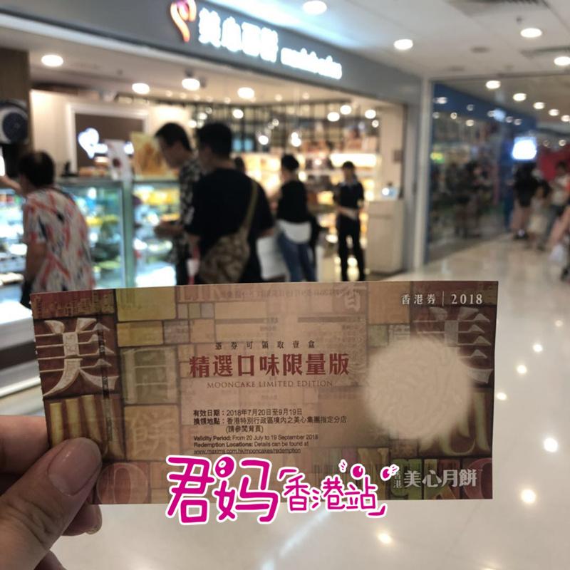 香港美心月�精�x多口味限量版6���Y盒�b�M口中秋�F���S