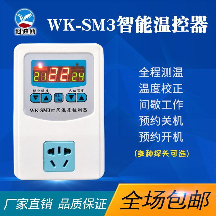 数显全自动微电脑智能温控器 温度控制器开关电子温控仪控温插座