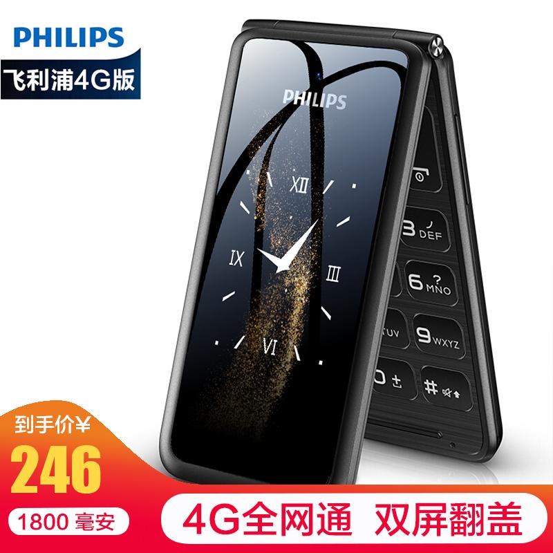 Philips/飞利浦 E212A翻盖老人手机移动联通4G老年手机超长待机大字大声大屏正品双屏商务手机男女按键老人机