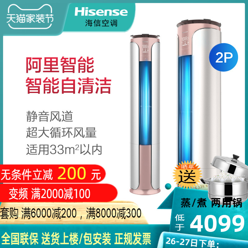 Hisense/海信 KFR-50LW/E28N2 2匹二级智能家用空调立式客厅满5399.00元可用1100元优惠券