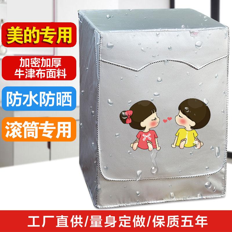 美の洗濯カバー全自動ドラム式防水日焼け止め6/7/8/9/10 kg専用カバー