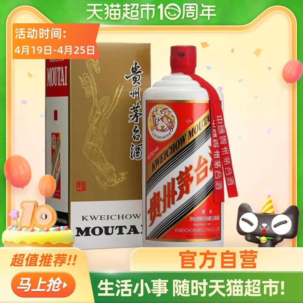 贵州茅台酒53度飞天茅台1000ml酱香型白酒酒水单瓶装