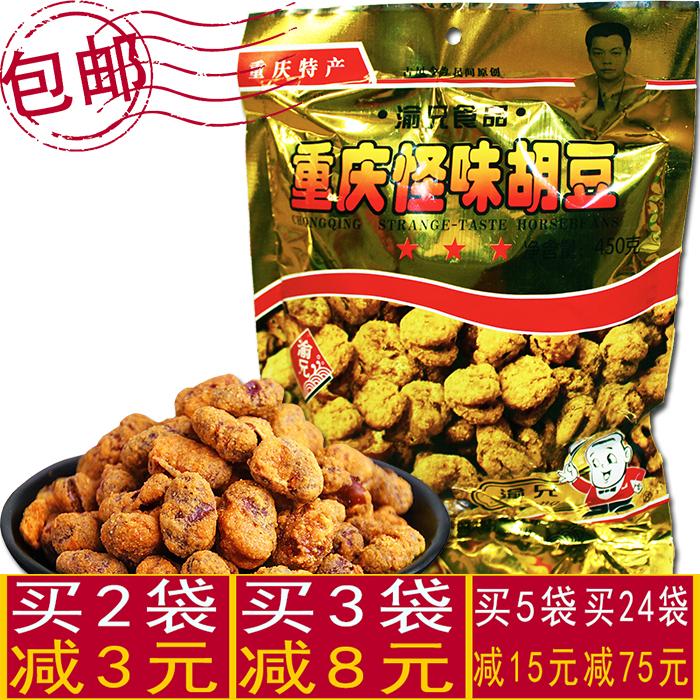 包邮正品重庆特产渝兄怪味胡豆450g袋装休闲零食办公小吃蚕豆美食