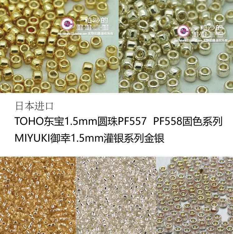 超小珠金银系列全集日本珠1.5mm圆珠DIY手工饰品材料配件散珠
