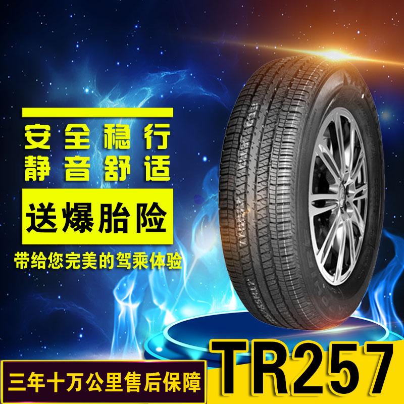 三角轮胎235/55R18 100V TR257越野型 智跑 科帕奇 纳智捷 欧蓝德