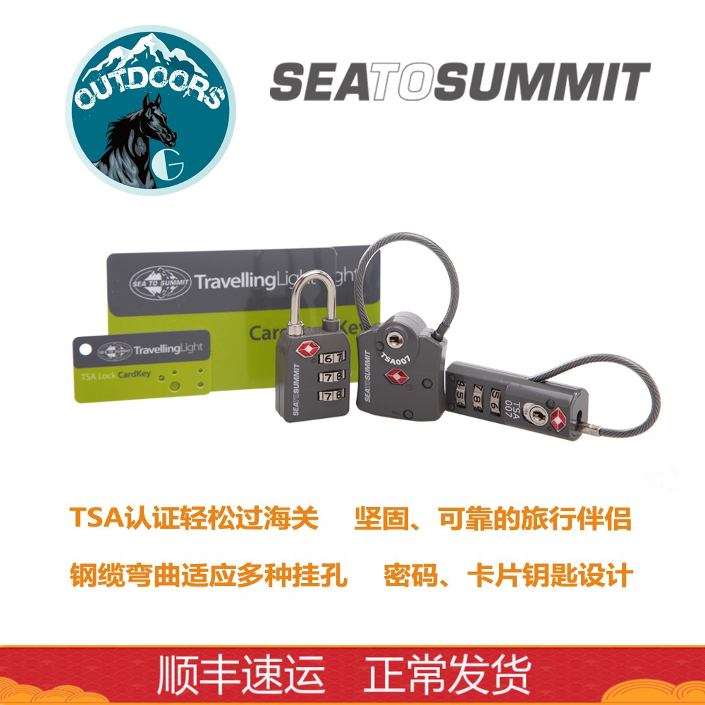 Sea to summit кража ключ пароль путешествие монтаж сталь кабель таможенные замок -TSA проверять подлинность путешествие замок