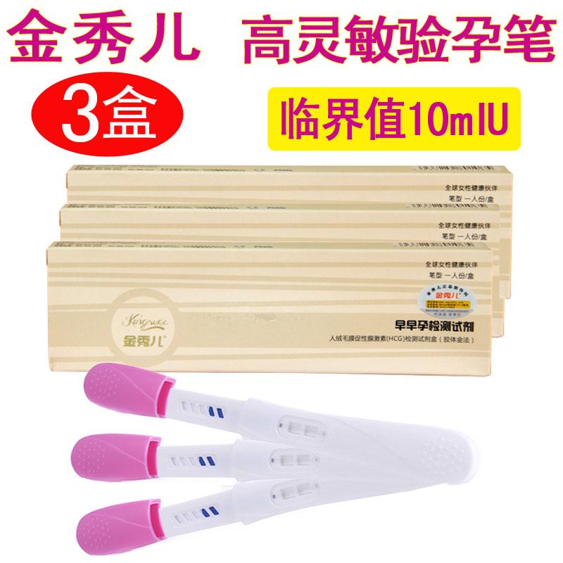 Высокий дух умный степень золото красивый ребенок тест беременна палка 3 коробка рано рано беременна указатель уровня карандаш