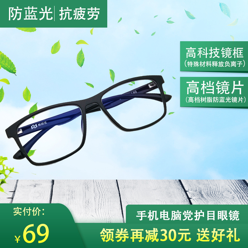 Negative ion glasses for mobile phones and computers, flat light blocking harmful blue light, anti visual fatigue, universal for men, women and children