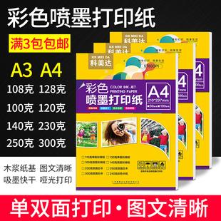 科美达A4彩色喷墨打印纸100克108g128g250g单/双面白卡纸A3彩喷纸
