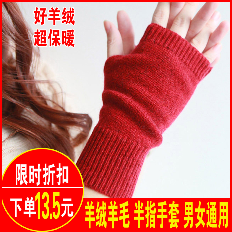 Autumn and winter warm mens and womens general lovers cashmere short gloves lovely students writing driving office wool thread exposed fingers