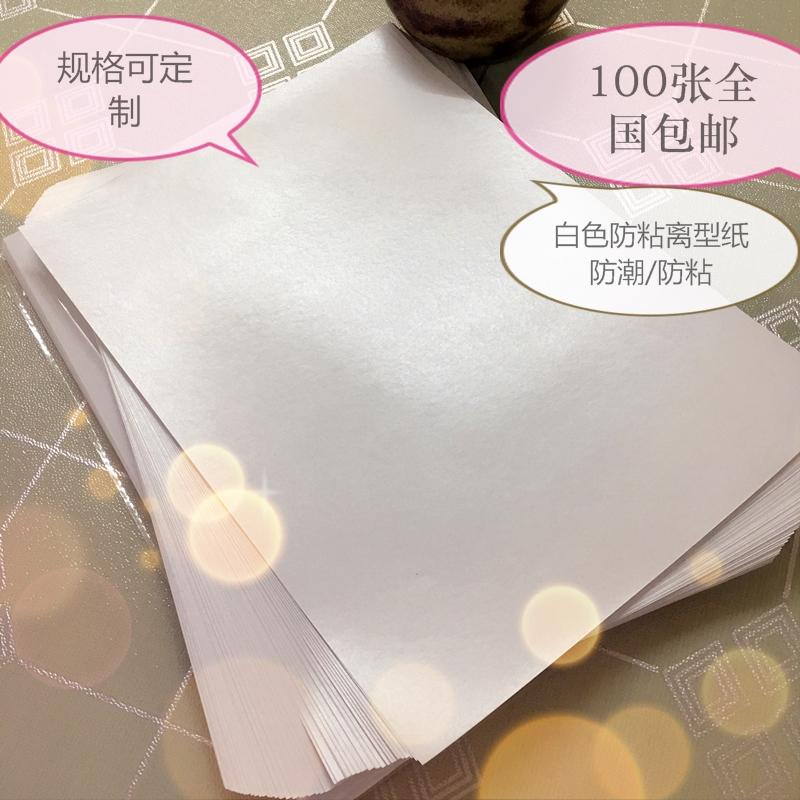 A4a5 один Двусторонняя бумага для силиконовой бумаги с антиадгезионной бумагой в конце изолирующей бумаги может быть настроена полностью страна бесплатная доставка по китаю