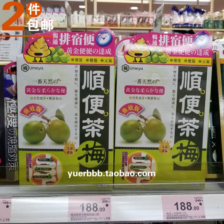 限时2件3折香港代购屈臣氏热卖正品12包茶梅