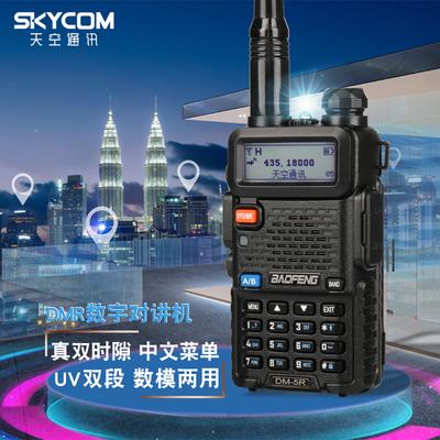 宝锋 DM-5R UV双段DMR民用数字对讲机 Tier2双时隙业余调频手台