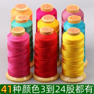 正品36912458股线金三鱼牌塔线手工编织手链项链线常用串珠编彩绳