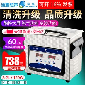 Чистый альянс промышленность превышать звук волна мыть машинально JP-020S реальный тест комната зуб семья устройство оружие аппаратные средства мыть устройство 3.2L 120W, цена 8404 руб