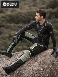 赛羽摩托车紧身衣机车骑士秋冬季保暖内衣套装摩旅装备打底衫长袖