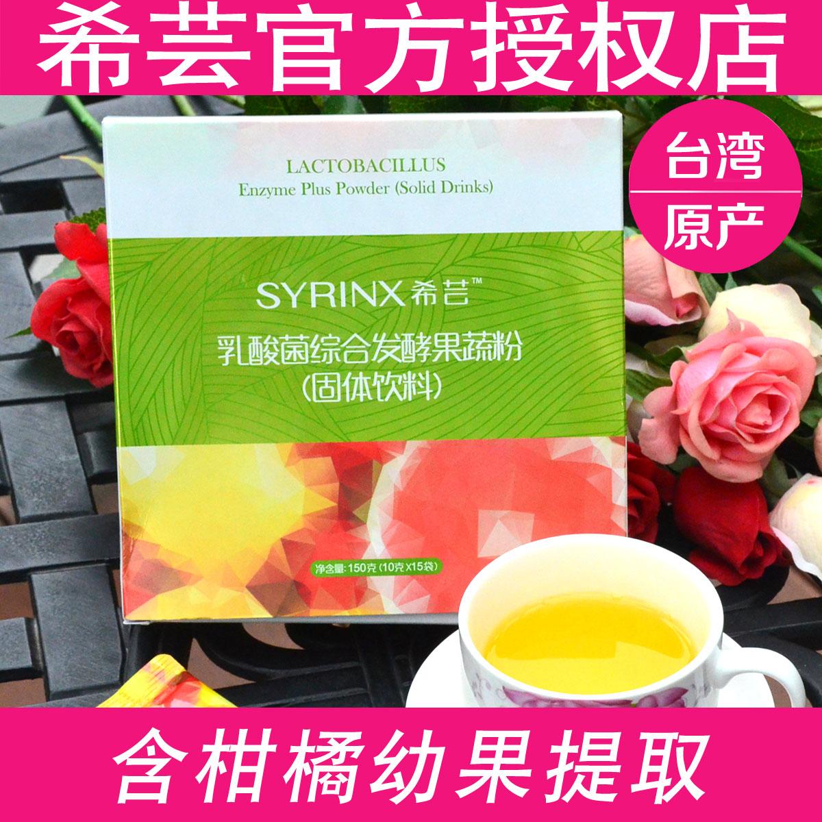 希芸酵素粉乳酸菌综合发酵果蔬粉台湾产水果味酵素有防伪夏季冲饮
