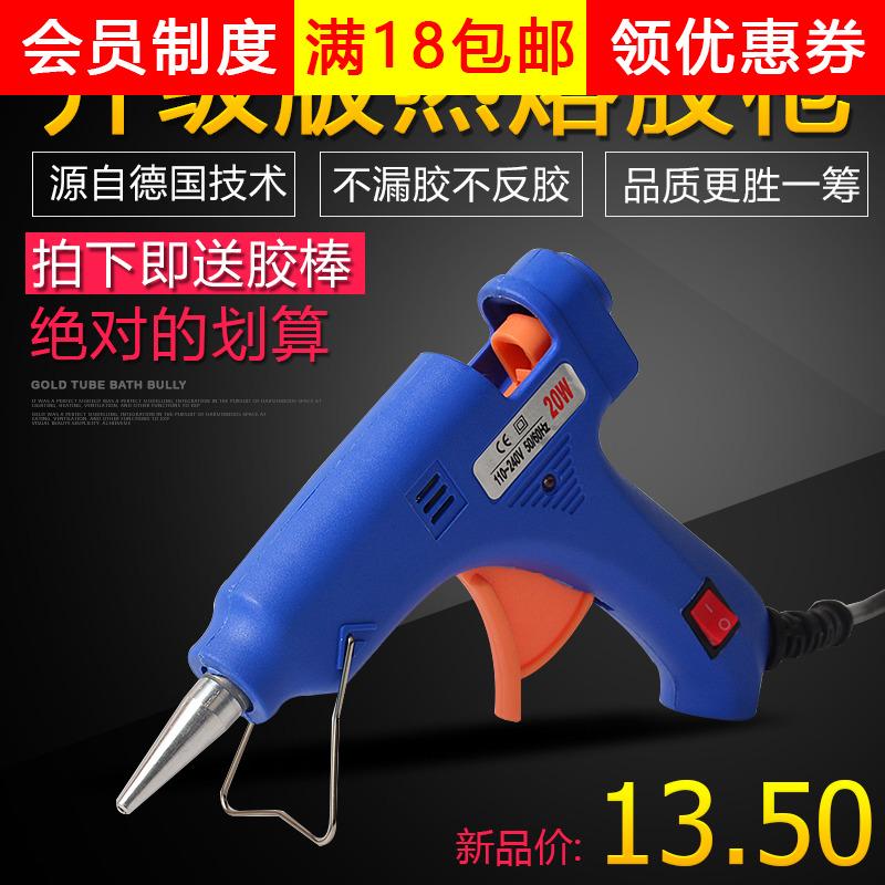 抖音同款 DIY饰品配件热熔胶枪 热胶枪(带开关)送长胶棒2根