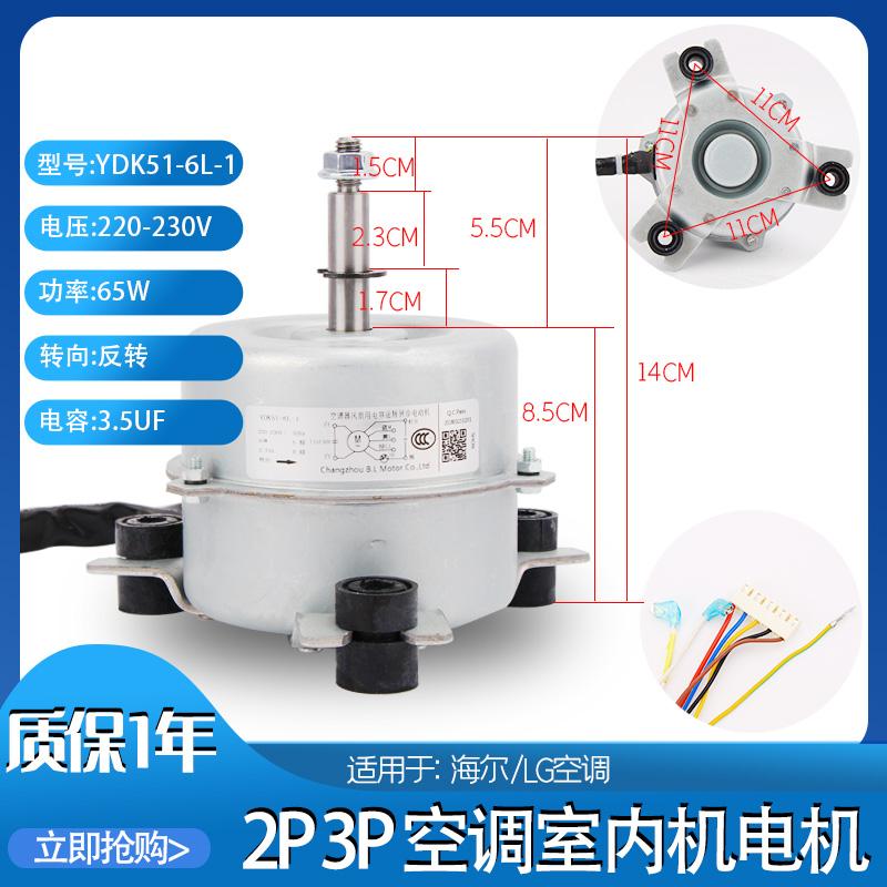 lg2p3p空调室内风扇电机马达