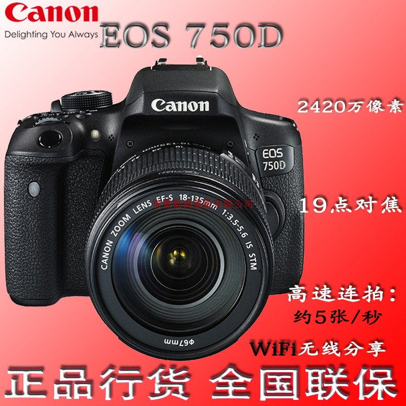 Canon EOS 750d 18-55 sets of China Bank new SLR camera entry level HD tourism photography