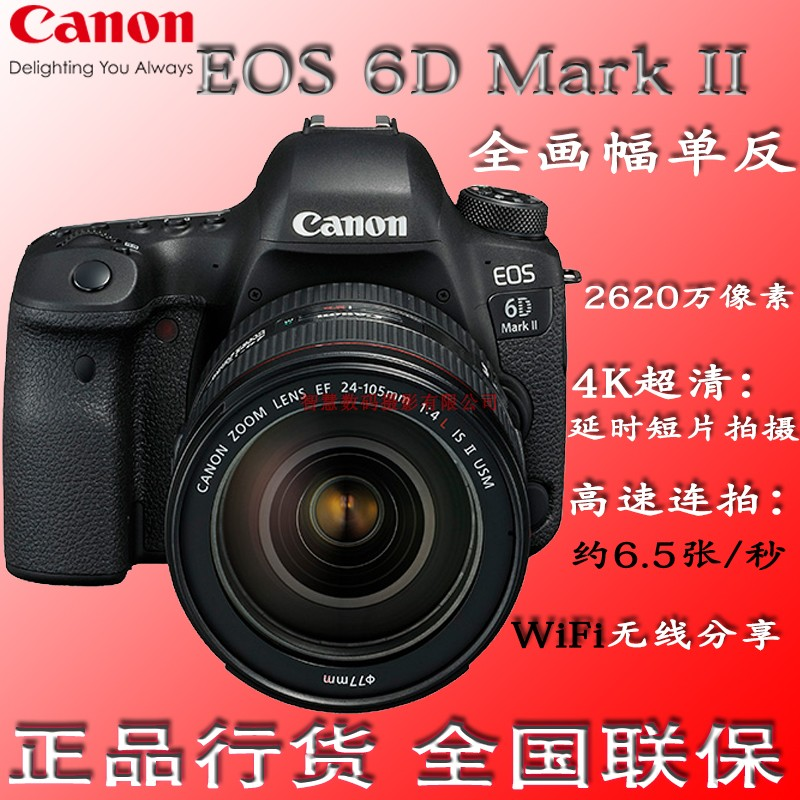 佳能 EOS 6D Mark II 24-105 F4L IS II 代 套机 全新国行 6D2