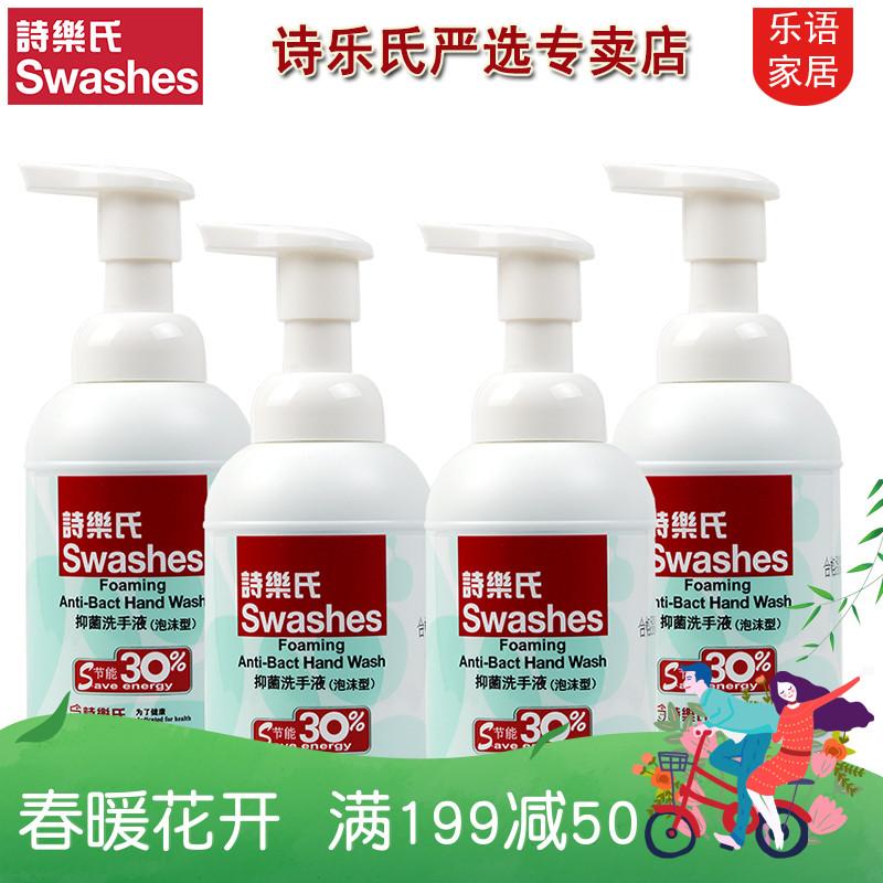 诗乐氏泡沫洗手液350ml*4瓶家用特惠套装抑菌润肤