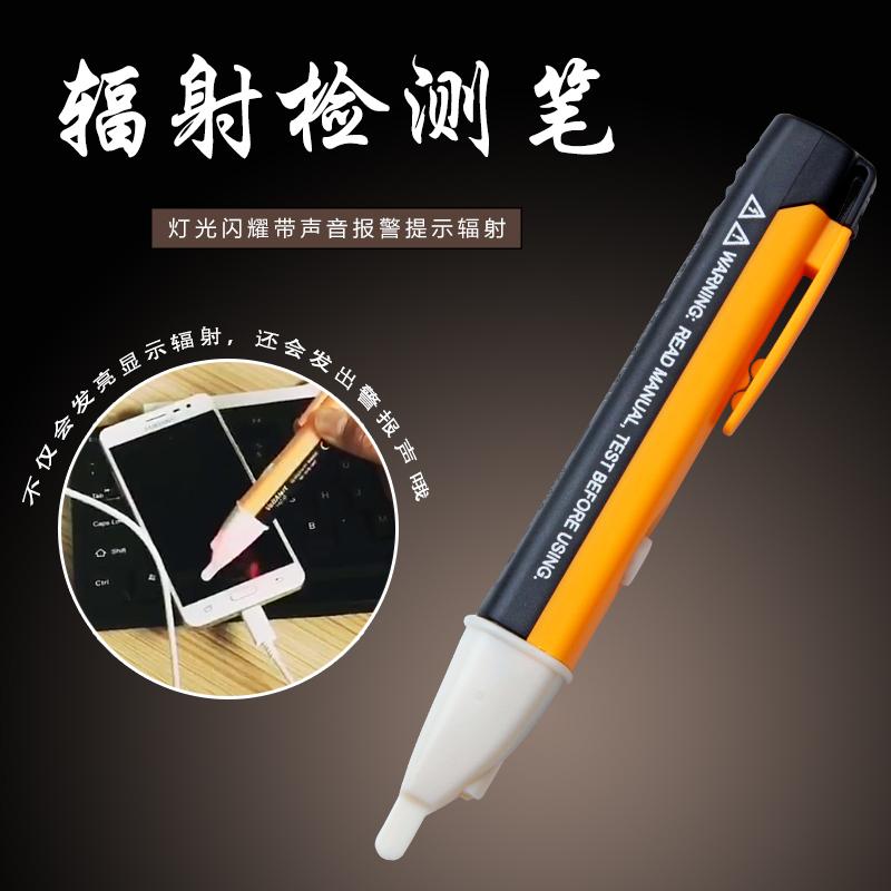 负离子眼镜镜片防辐射检测笔声光报警便携式辐射电磁波测电笔仪器