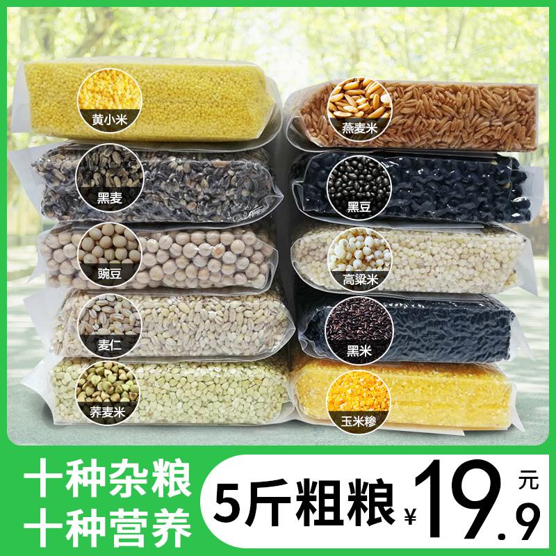 十谷米养生粥五谷杂粮组合农家粗粮营养八宝散装5斤小包装谷物