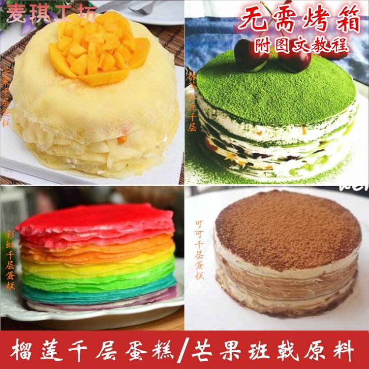 Выпечка ингредиентов бесплатно жареный durian слой торт ингредиенты пакет diy манго Banyan Melaleuca коробка полотенце рулон материал