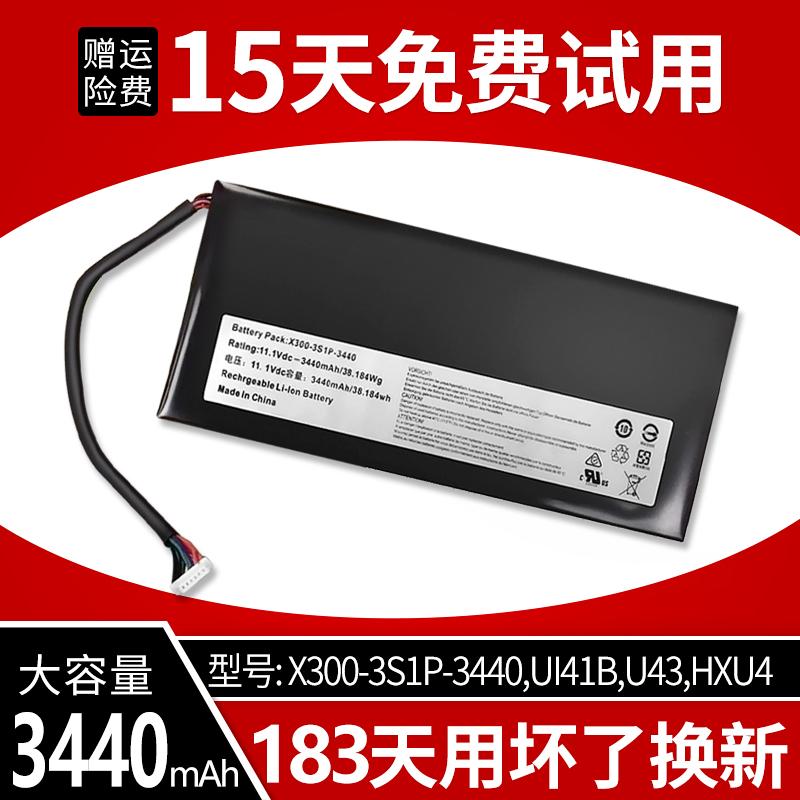 满198.00元可用1元优惠券神舟飞天x41笔记本电池