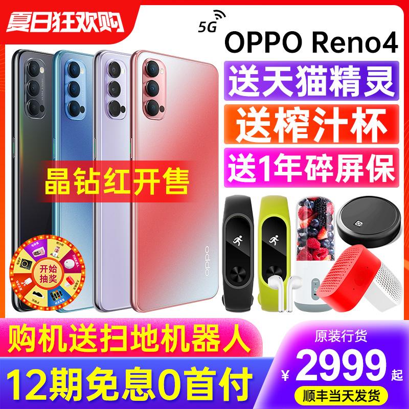 【新色上市】OPPO Reno4 opporeno4手机5g新款上市opporeno4pro新品oppo 官网 旗舰店 正品 官方 全面屏 未来