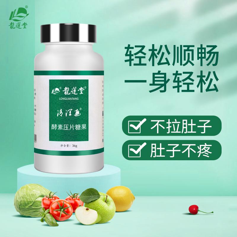 竜蓮堂酵素清潤通は果物と野菜の酵素の食事の繊維の益生元をくわえます。