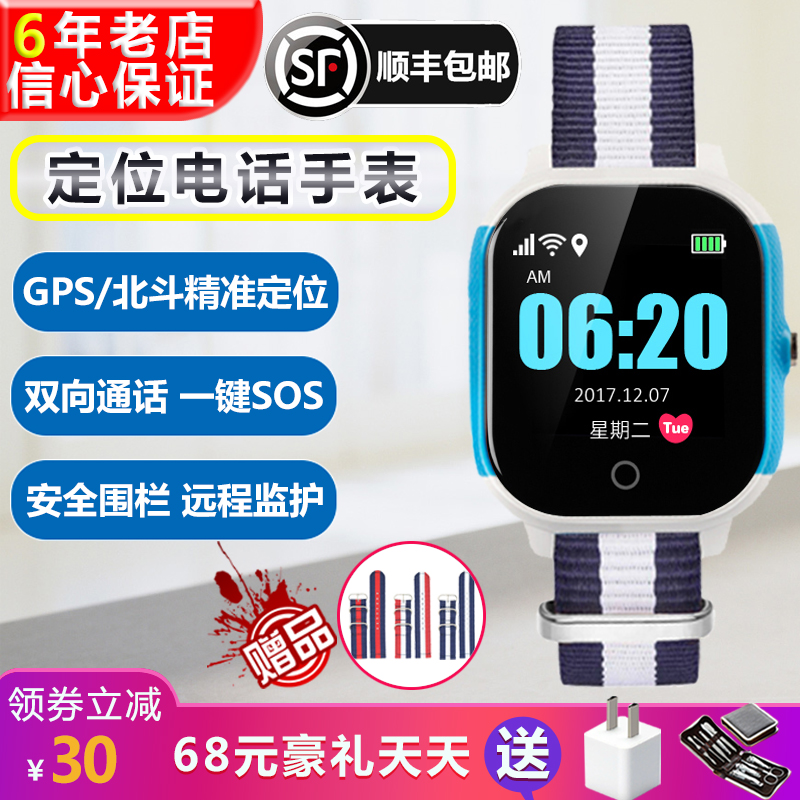 Intelligent positioning watch, telephone, senior students, children, boys and girls GPS anti loss and anti loss locator Bracelet waterproof