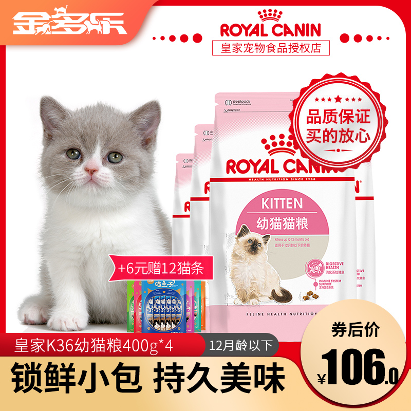 皇家幼猫猫粮K36奶糕4-12月怀孕成猫1.6kg增肥发腮幼猫粮非10公斤