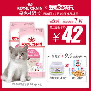 皇家幼猫奶糕bk34小猫400gx2幼猫粮