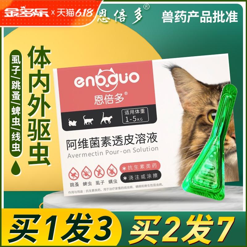 恩倍多体外驱虫药猫专用猫咪除跳蚤宠物幼猫狗狗体内外一体药滴剂