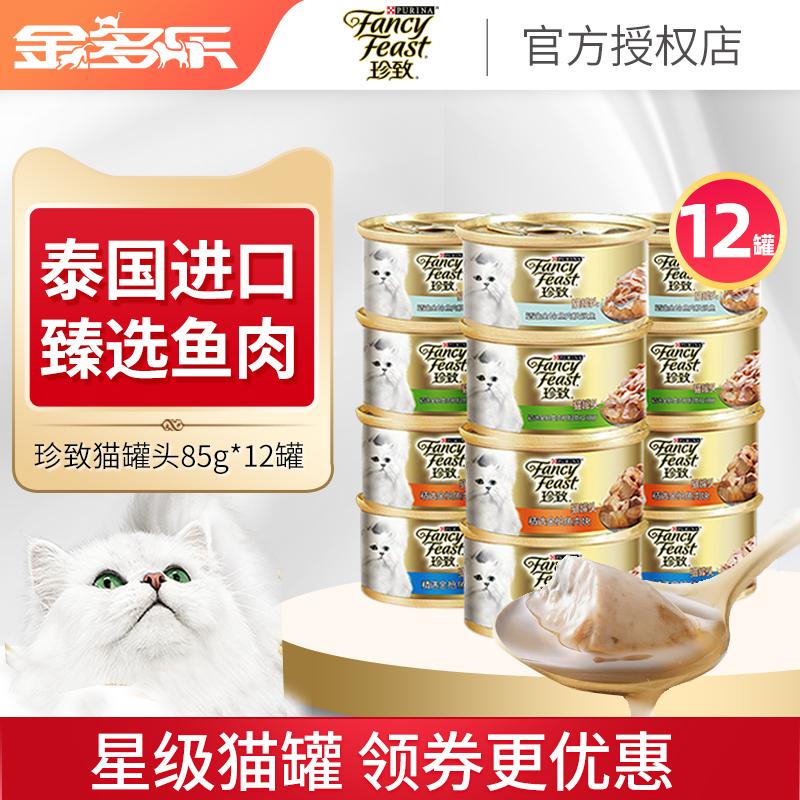 Консервированная еда для кошек Артикул 520248354964