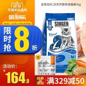 台湾发育宝成猫粮3kg增肥发腮英短美短折耳通用营养猫主粮6斤BC28