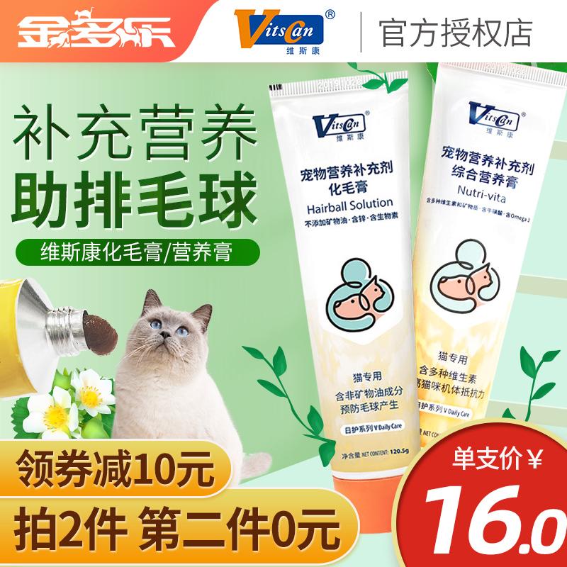 维斯康猫咪化毛膏120.5 g成维生素