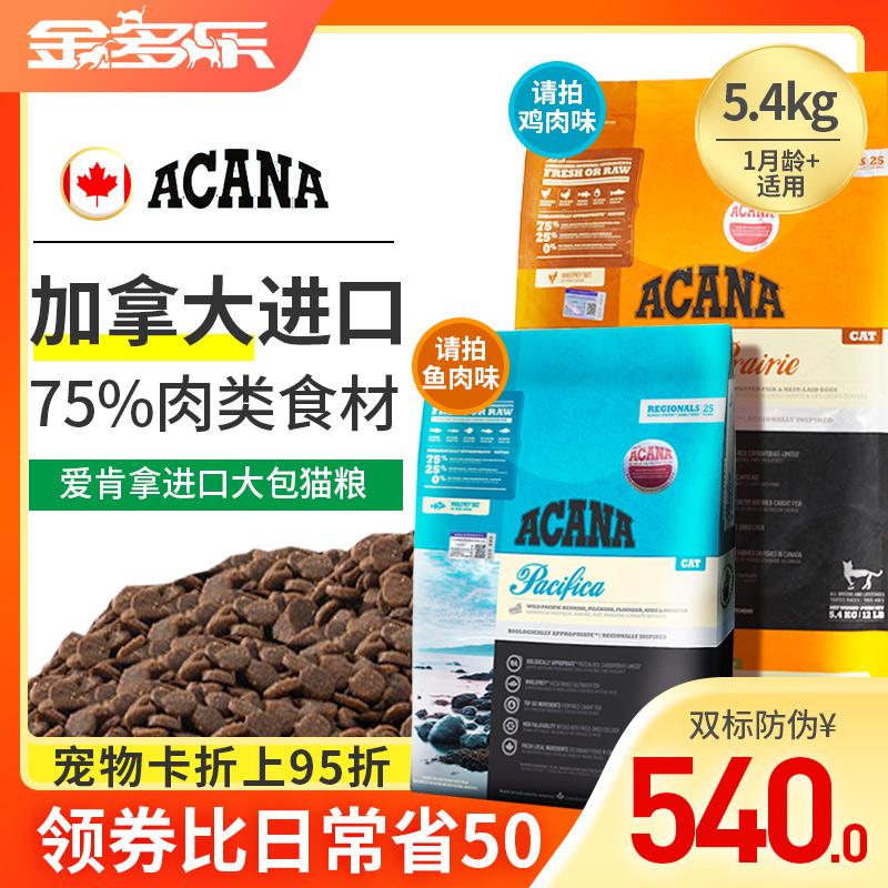 爱肯拿猫粮5.4kg加拿大进口ACANA无谷鸡肉农场盛宴幼猫成猫营养优惠券