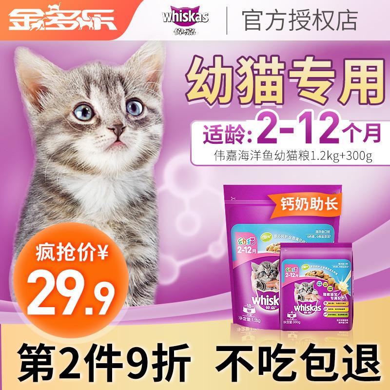 伟嘉幼猫粮1-4月12月海洋鱼味蓝猫英短美短增肥发腮奶糕猫粮1.5kg