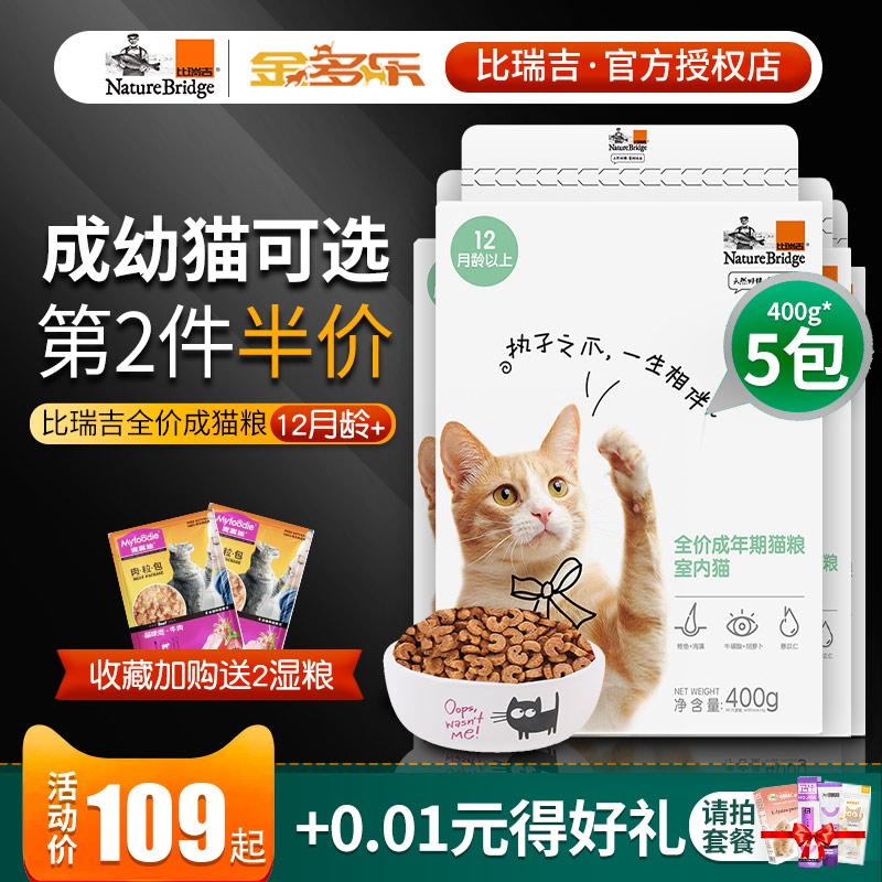比瑞吉猫粮室内幼猫成猫粮2kg英短加菲低盐增肥粮400g*5包赠零食