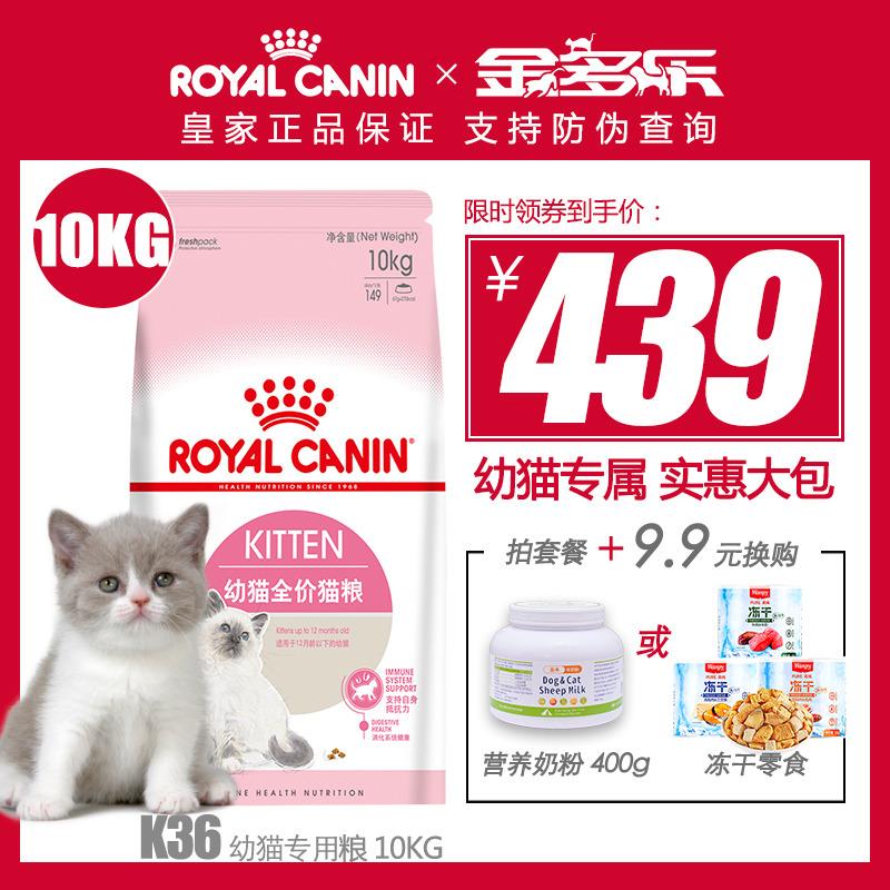 皇家猫粮k36幼猫10公斤kg幼猫粮限100000张券