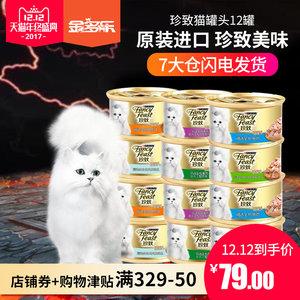 珍致 猫罐头泰国进口大块白肉85gx12普瑞纳宠物成幼猫湿粮零食