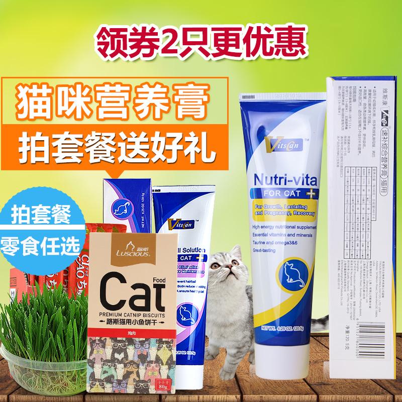 維斯康貓營養膏120g寵物貓懷孕母貓幼貓病貓速補綜合易吸收營養膏