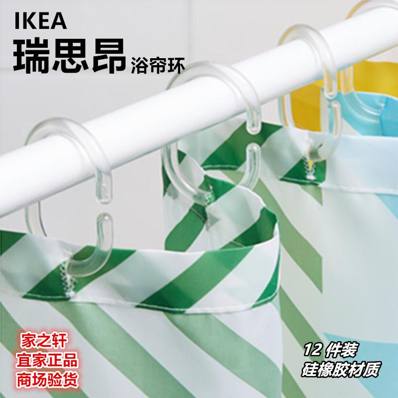 Подлинный IKEA ikea покупка товаров швейцарский мысль дорогой занавески для душа кольцо C форма тип пластик занавес подключить крюк кольца пряжка 12 только установлен